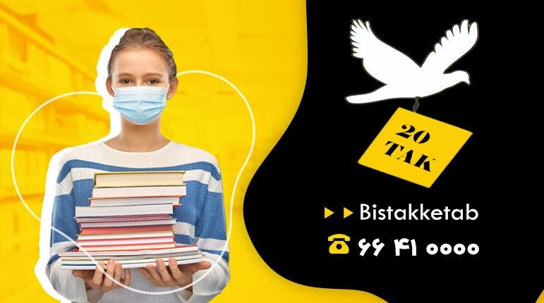 خرید کتاب کمک درسی در بانک کتاب آنلاین بیستک