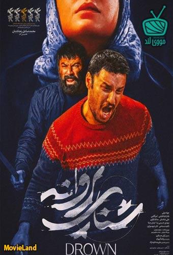 دانلود فیلم جدید خارجی رایگان زیرنویس چسبیده فارسی + دانلود سریال ایرانی