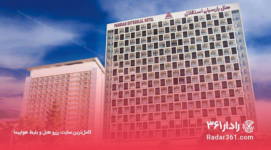 هتل استقلال تهران و رزرو آن با ارزان ترین قیمت در رادار 361