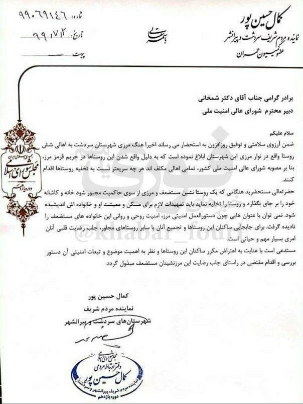 پشت پرده ماجرای نامه تخلیه شهرهای مرزی ایران به دلیل وقوع جنگ + سند