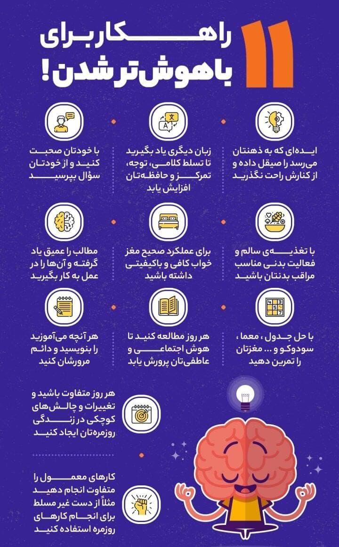 ۱۱ راهکار ساده برای باهوشتر شدن ! + اینفوگرافی
