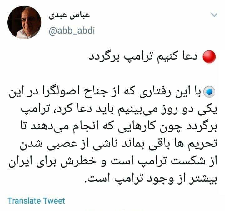 توئیت کنایه آمیز عباس عبدی به اصولگرایان: دعا کنیم ترامپ برگردد! + توئیت