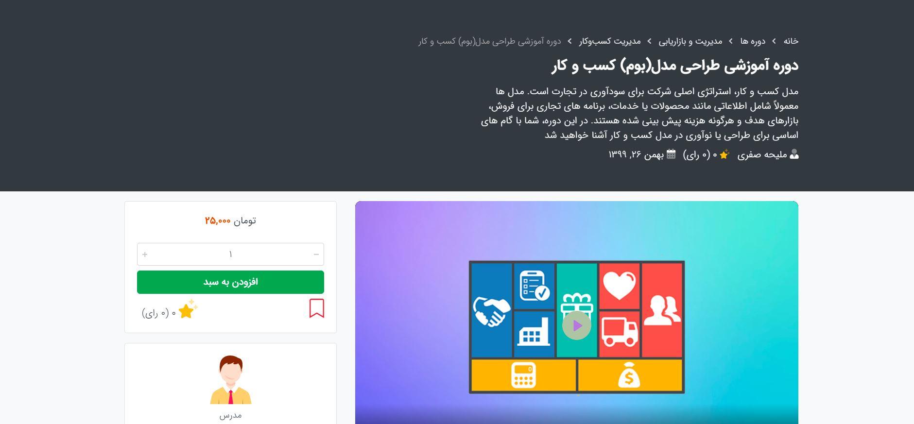فرانو دانشگاهی به وسعت ایران