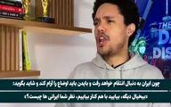 واکنش متفاوت مجری معروف آمریکایی به ترور دانشمند ایرانی+فیلم