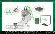 فکر شما تایپ می شود؛اختراع جدید دانشمندان با هوش مصنوعی
