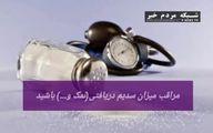 هشت نکته برای نجات از مرگ و کنترل فشار خون