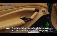 فیلم:طراحی همراه با خشونت منصوری در فراری F8XX